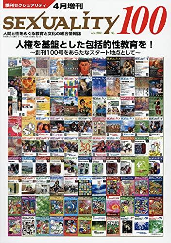 季刊SEXUALITY No.100 2021年 4 月号 [雑誌]