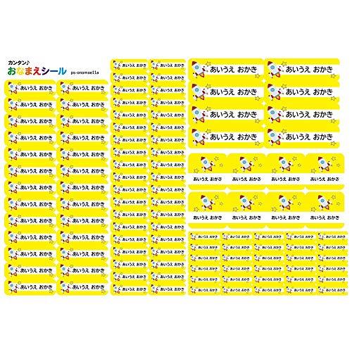 お名前シール 耐水 5種類 110枚 防水 ネームシール シールラベル 保育園 幼稚園 小学校 入園準備 入学準備 ロケット うちゅうせん イエロー