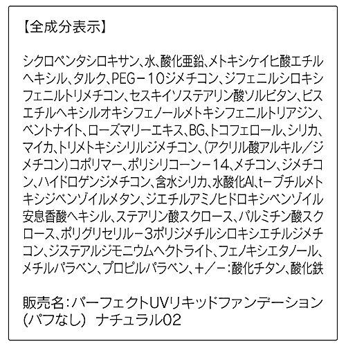 オルビス(ORBIS)パーフェクトUVリキッドファンデーションナチュラル0230mLSPF50/PA++++