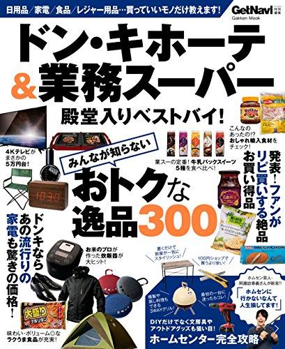 ドン・キホーテ&業務スーパー 殿堂入りベストバイ! (学研ムック)