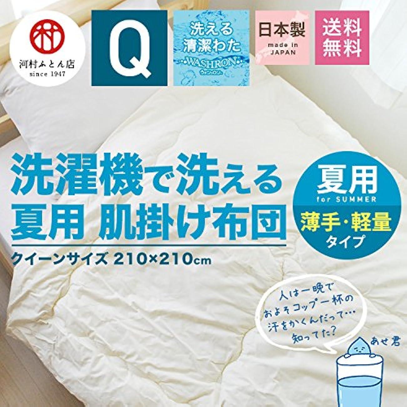 無限アーティファクトプロット洗える肌掛け布団 クイーンサイズ 夏布団 春夏用 朝晩冷える時 安心安全の国産 日本製 綿100% で吸湿性抜群 洗濯機で丸洗い可能 0.8