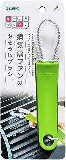 アズマ 換気扇掃除に 換気扇ファンブラシ グリーン KK692G