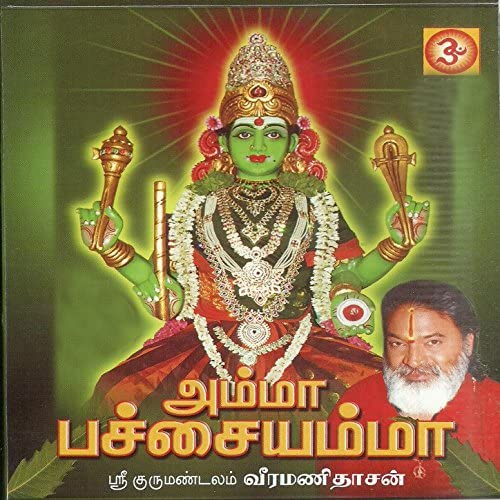 Chinna Ponnu, Malathi & Veeramani Daasan