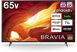 ソニー 65V型 液晶 テレビ ブラビア KJ-65X8000H 4Kチューナー 内蔵 Android TV (2020年モデル)