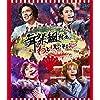 【メーカー特典あり】舞祭組村のわっと! 驚く! 第1笑(Blu-ray Disc)(ポスター付)