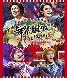 舞祭組村のわっと! 驚く! 第1笑(Blu-ray Disc) - 舞祭組