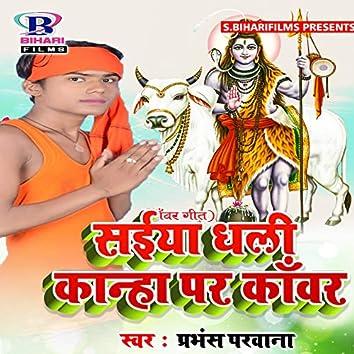 Saiya Dhali Kanha Par Kanwar
