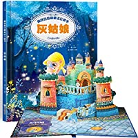 Jumping classic fairy pop-up book - Cinderella 3D pop-up book books children (3-6 years old classic fairy tales)(Chinese Edition)