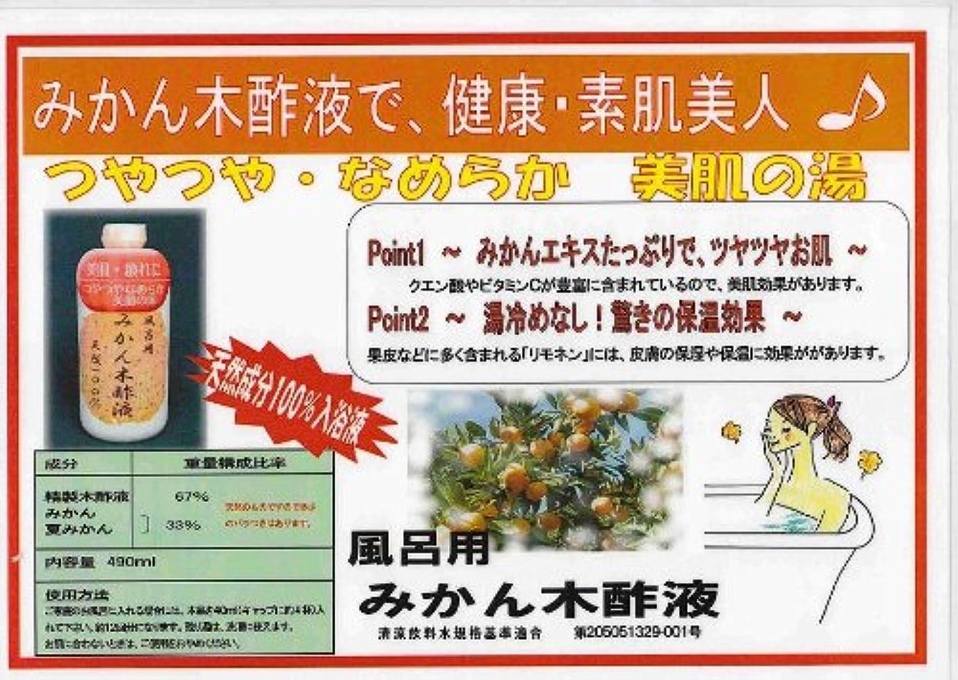クランプフラグラントレイ風呂用 みかん木酢液 天然100% 490mL【5個セット】