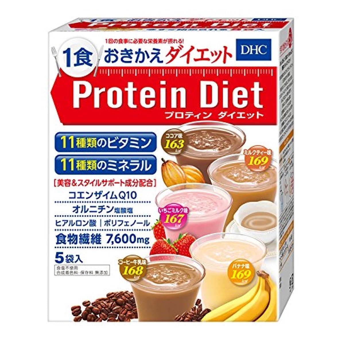 最大化するルビー慢なDHCプロティンダイエット(5袋入)