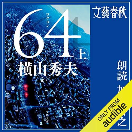 64(ロクヨン)上
