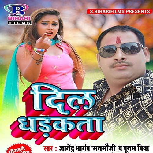 Punam Priya & Gayanendra Bhagav
