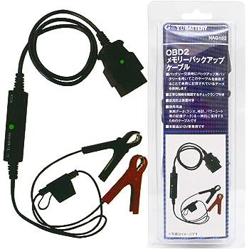 バックアップケーブル OBD2 メモリー G&Yu NAG103 (電圧・通電確認LED 平型ヒューズ使用) 12V車用