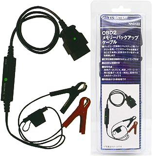 バックアップケーブル OBD2 メモリー G&Yu NAG103 (電圧・通電確認LED 平型ヒューズ使用)