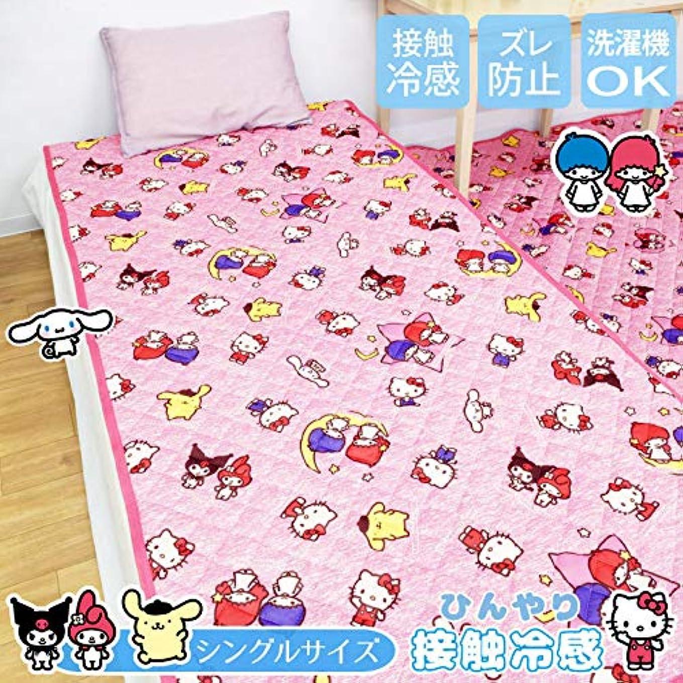欠点ぬれた証書敷きパッド シングル 夏用 接触冷感 約100×205cm サンリオキャラクターズ 洗える 寝具 かわいい 子供 ピンク