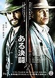ある決闘~セントヘレナの掟~ [DVD] image