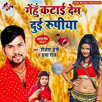 Gehu katai dem 2 rupiya (Bhojpuri)