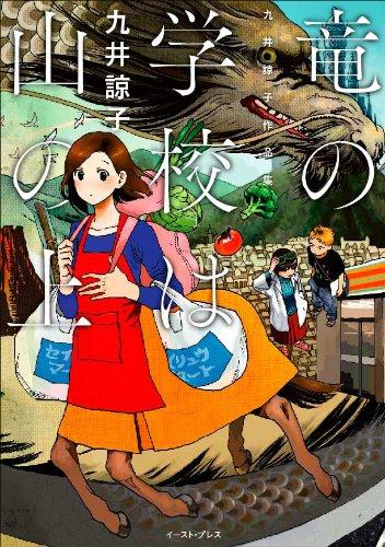 竜の学校は山の上 九井諒子作品集の詳細を見る