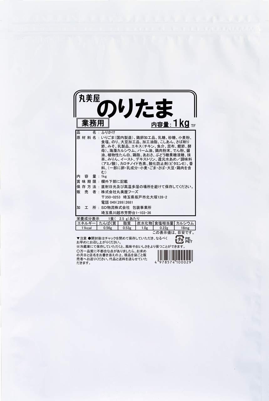 Marumiya 5 service popular Noritama 1kg
