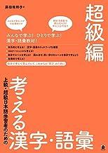上級・超級日本語学習者のための 考える語彙・漢字 超級編