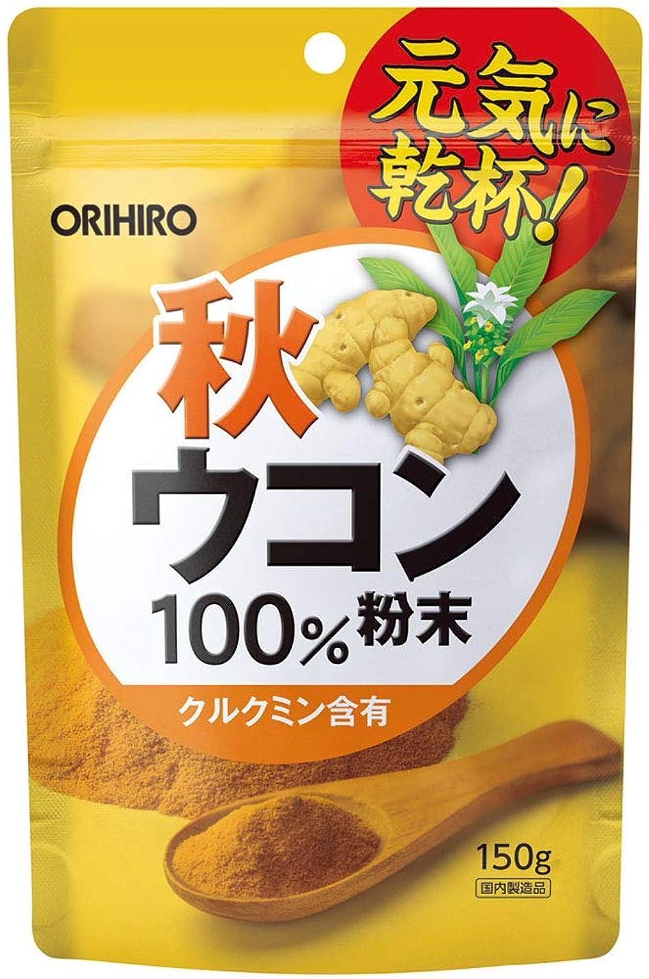 売り手宝分泌するオリヒロ 秋ウコン 粉末100% 150g