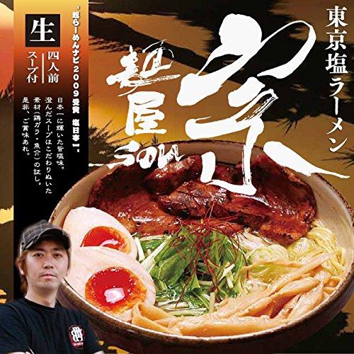 東京ラーメン 麺屋宗(大)/塩ラーメン