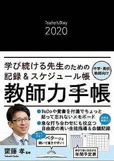 教師力手帳2020 Teacher's Diary 2020