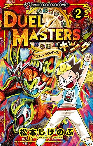 デュエル・マスターズ キング (2) (てんとう虫コミックス)