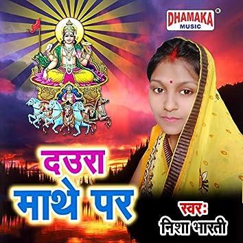 Daura Mathe Par