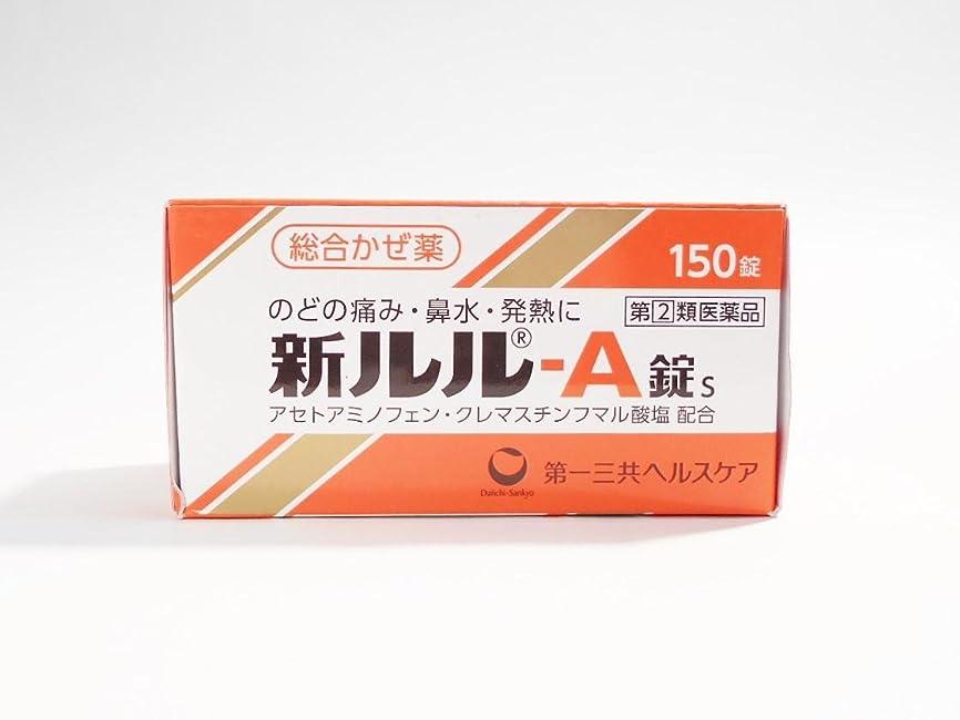 イル落胆させる今【指定第2類医薬品】新ルル-A錠s 150錠 ×2