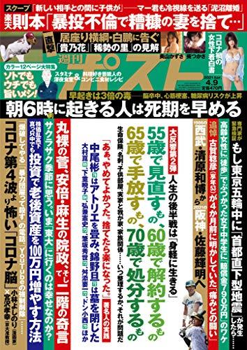 週刊ポスト 2021年 4月9日号 [雑誌]