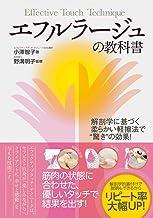 表紙: エフルラ―ジュの教科書 | 野溝明子