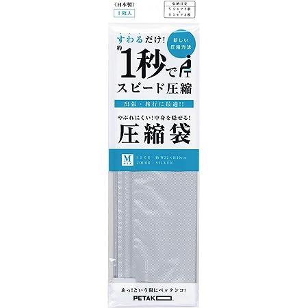 1秒で圧縮できる 圧縮袋 PETAKO(ペタコ) Mサイズ 5枚セット