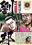 劉邦 (3) (ビッグコミックス)