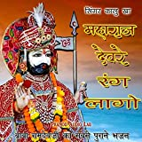 Olu Ghani Aave Sugna Bai Bhajan