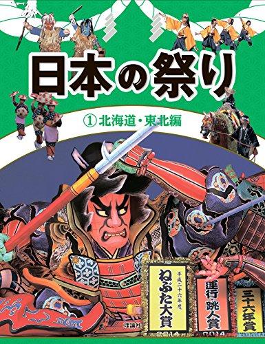 日本の祭り〈1〉北海道・東北編
