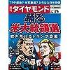 週刊ダイヤモンド 2016年4/9号 [雑誌]