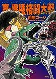 真・異種格闘大戦 : 8 (アクションコミックス)