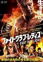 ファイトクラブ・レディズ [DVD]