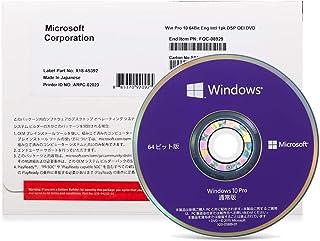 Windows10 Pro DVD 64ビット-日本語版|DSP版|-1 PC-フルパック製品