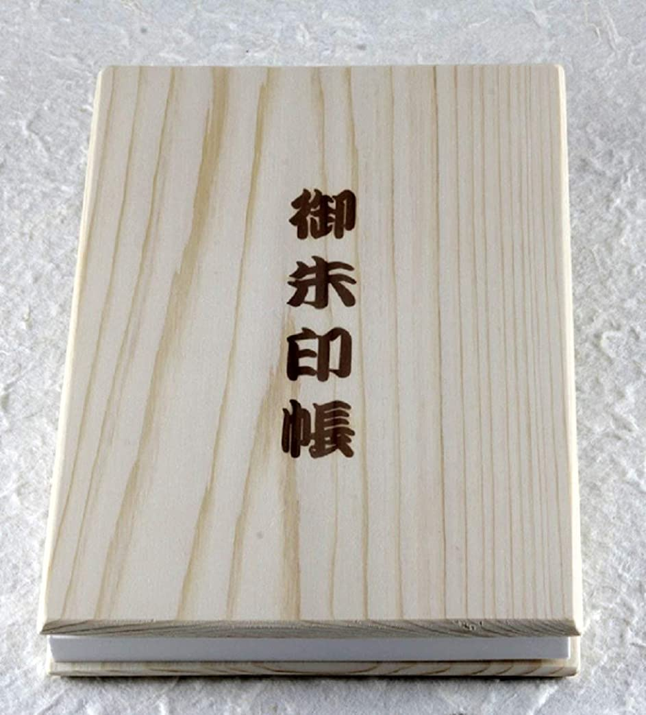 発掘アーティファクト深める富士ひのき御朱印帳【巓】 天然木材表紙