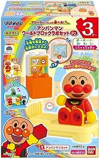 アンパンマン ワールドブロックラボセットP2 (10個入) 食玩・清涼菓子 (それいけ!アンパンマン)