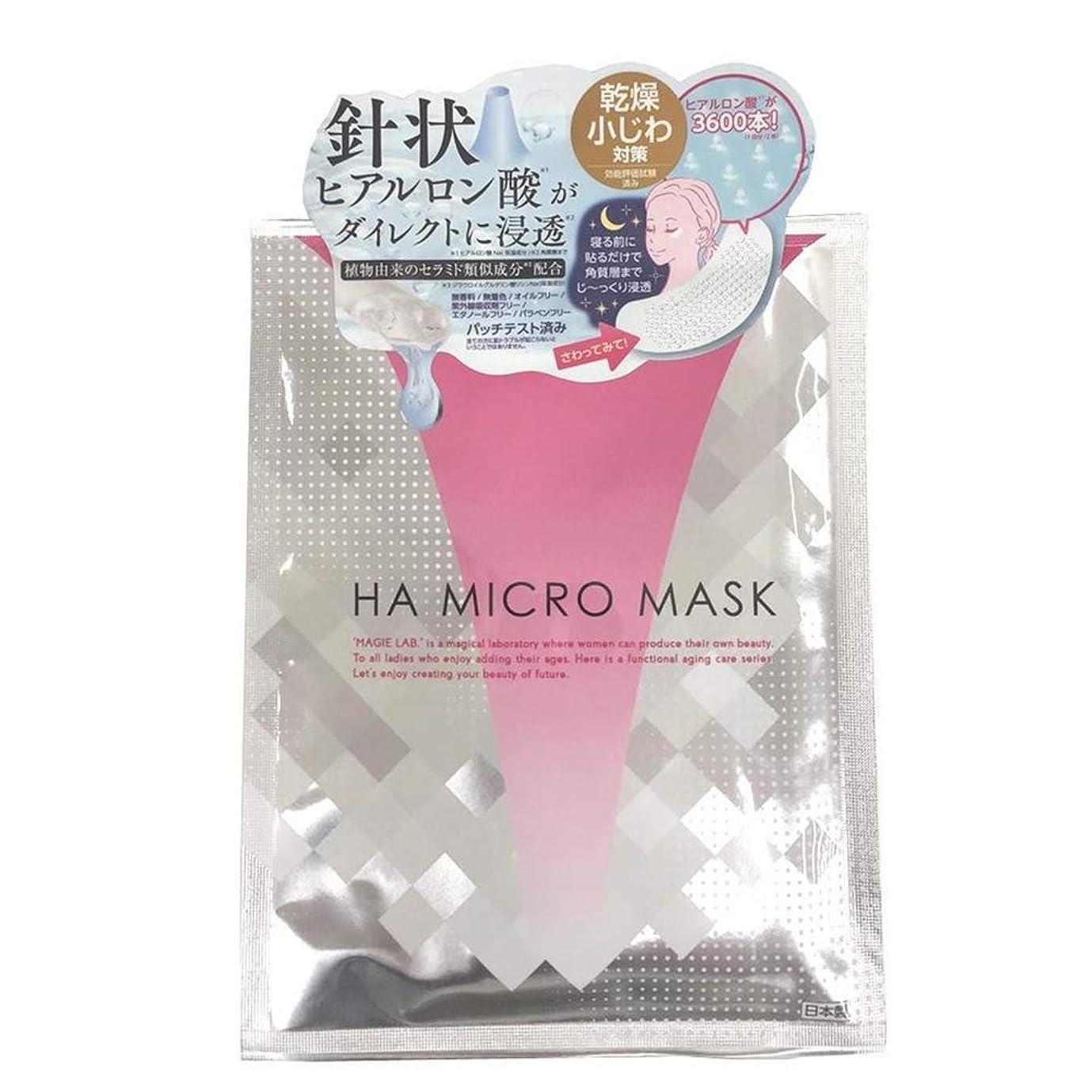 ローン丈夫声を出してMAGiE LAB.(マジラボ) 目元用マスク HA マイクロマスク 2枚入り(1回分) MG22153