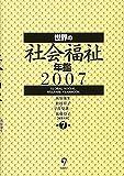 世界の社会福祉年鑑 (2007)