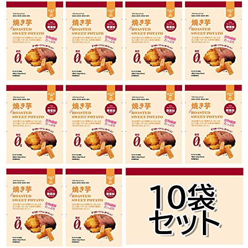 干し芋 食物繊維 焼き芋 60g×10袋 無添加 脂質0% 砂糖不使用 お得 日本国内加工 おやつ ダイエット?高級 干菓子 干しいも