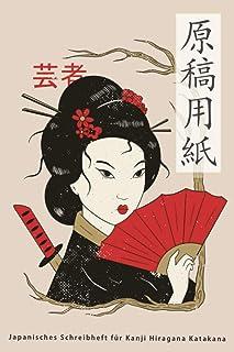 Japanisches Schreibheft für Kanji Hiragana Katakana: Notizb