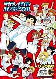 ラディカル・ホスピタル(20) (まんがタイムコミックス)