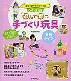 0・1・2歳児遊んで育つ手づくり玩具: 夢中で遊べる環境づくり