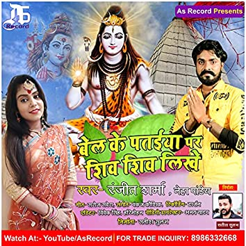 Bel Ke Pataiya Par Shiv Shiv Likhi (Bhojpuri Sawan Song)