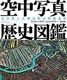 空中写真歴史図鑑